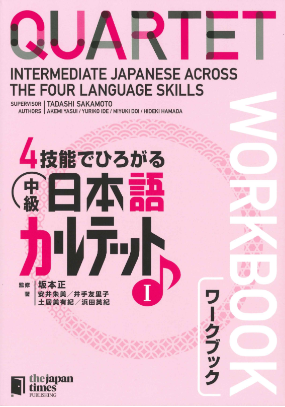 Quartet: Intermediate Japanese Across the Four Language Skills Workbook Vol. 1