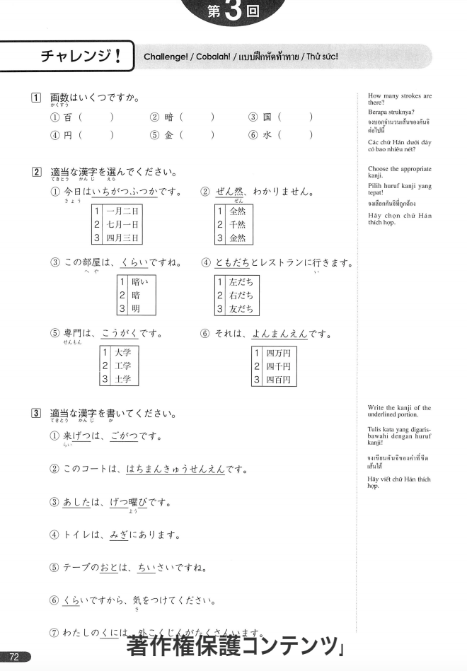 Learning 300 Kanji through Stories