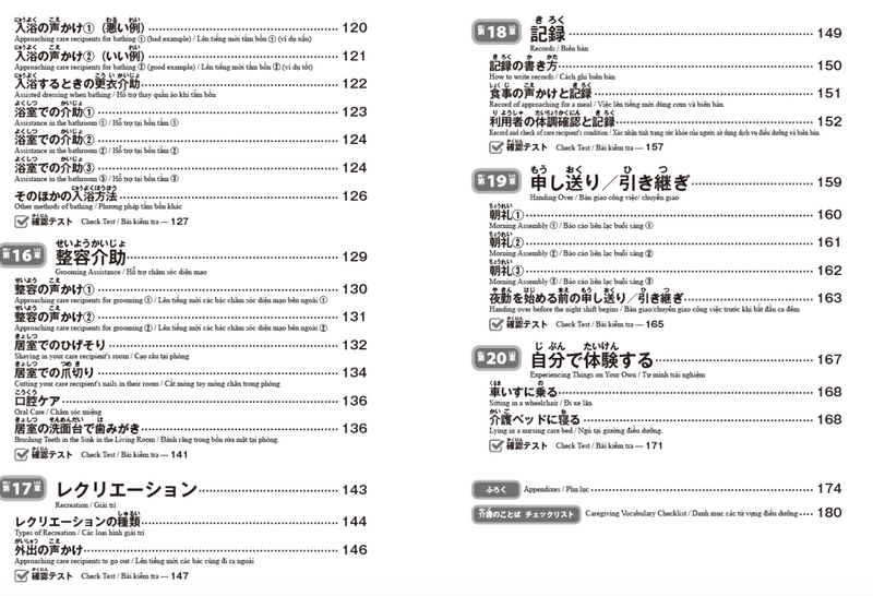 Nursing / Caregiving Japanese for Beginners N4 Vol. 2
