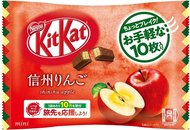 Kit Kat - Nagano Shinshu Apple Flavor