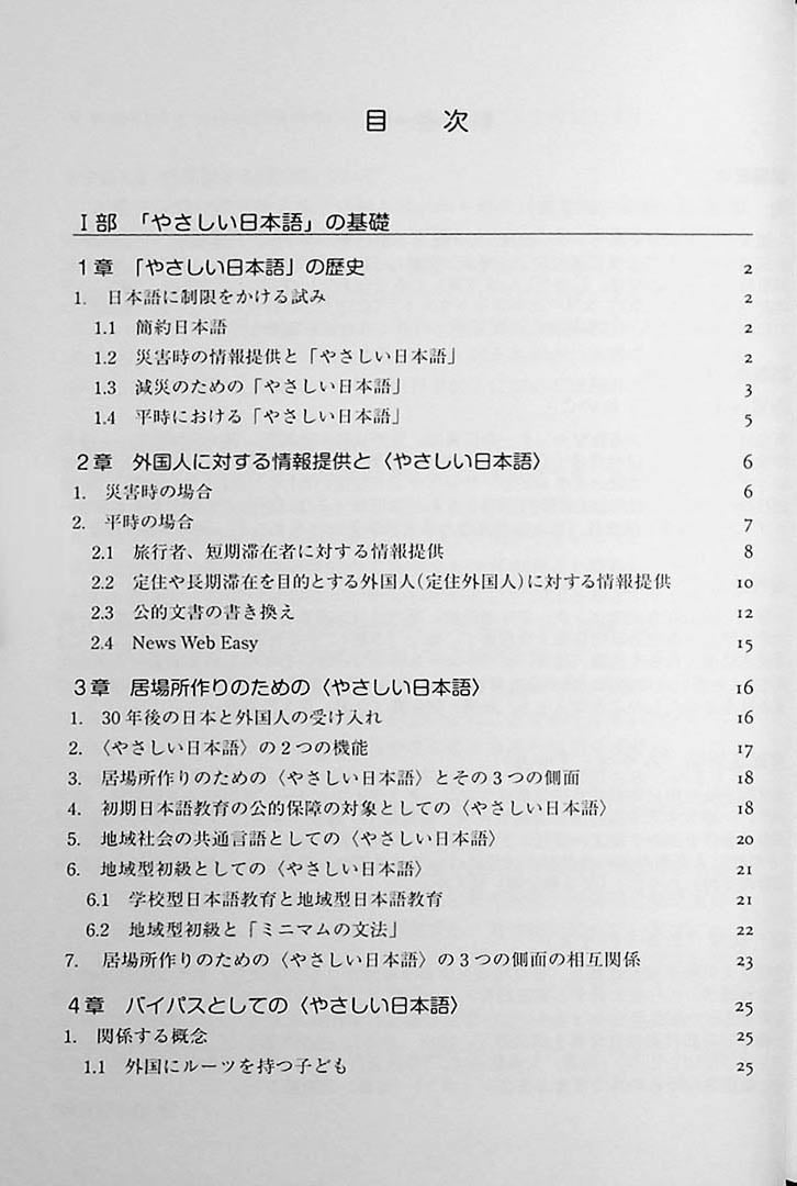 Simple Japanese Expression Dictionary CoverSimple Japanese Expression Dictionary Page 1