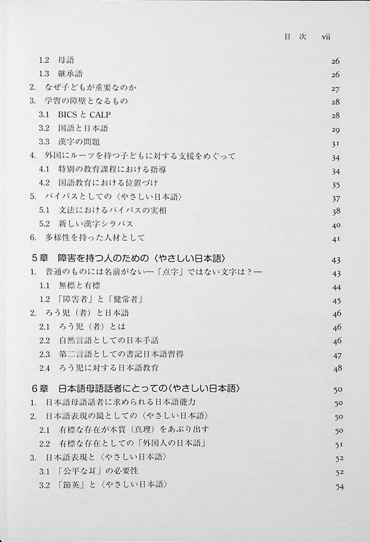 Simple Japanese Expression Dictionary CoverSimple Japanese Expression Dictionary Page 2