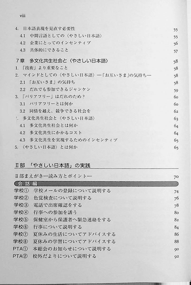 Simple Japanese Expression Dictionary CoverSimple Japanese Expression Dictionary Page 3