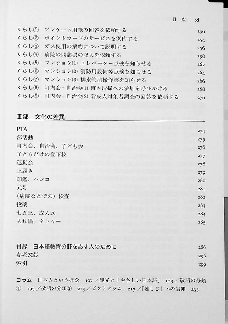 Simple Japanese Expression Dictionary CoverSimple Japanese Expression Dictionary Page 6