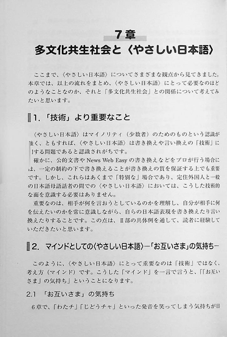 Simple Japanese Expression Dictionary CoverSimple Japanese Expression Dictionary Page 14