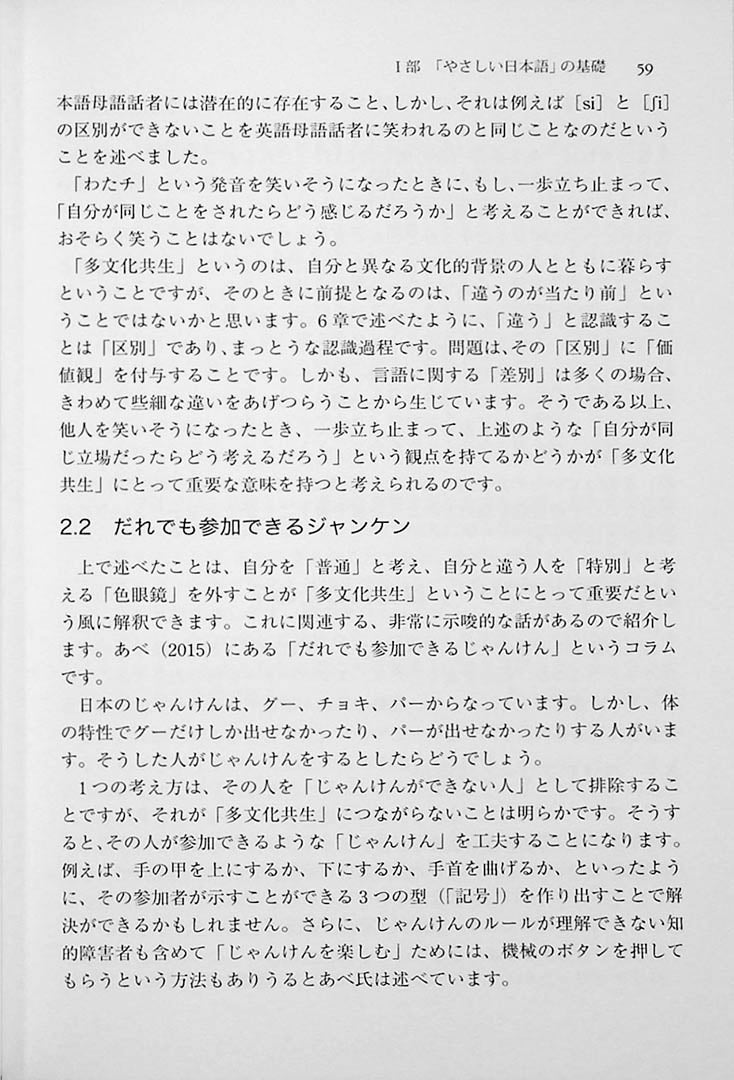 Simple Japanese Expression Dictionary CoverSimple Japanese Expression Dictionary Page 59