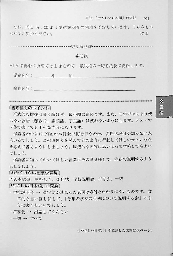 Simple Japanese Expression Dictionary CoverSimple Japanese Expression Dictionary Page 193