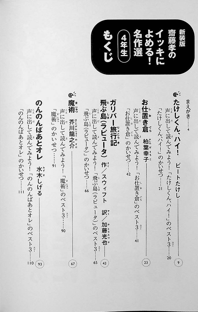 Stories You Can Read Smoothly - Ikki Ni Yomeru 4th Grade Page table of contents 2