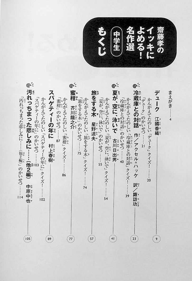 Ikki Ni Yomeru Junior High Table of Contents Page 2