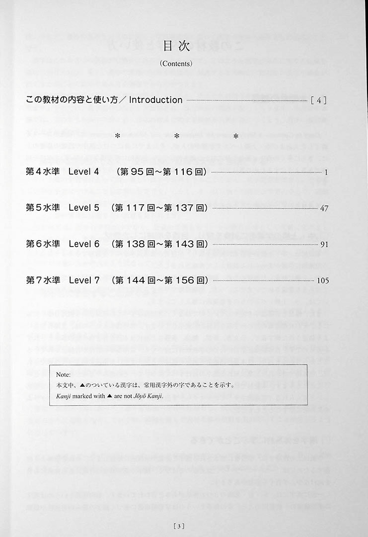 Kanji in Context Workbook Volume 2 Page 3