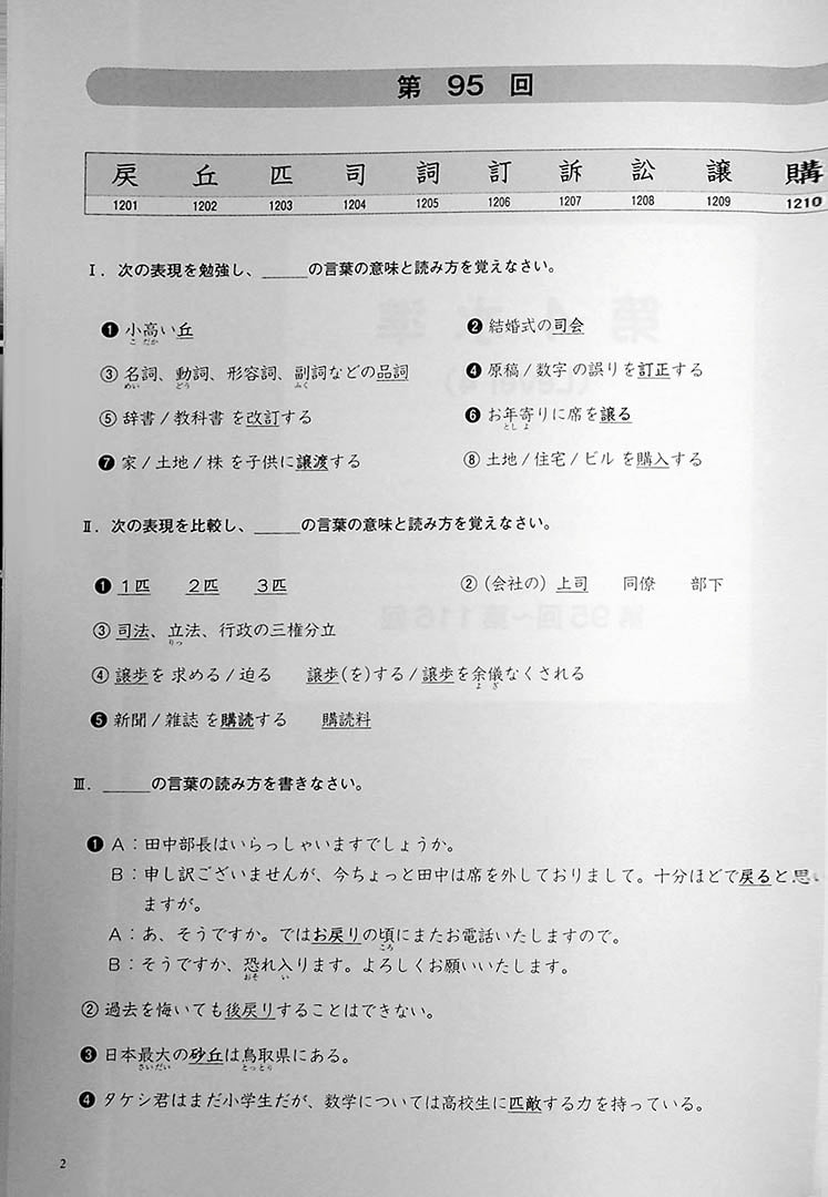 Kanji in Context Workbook Volume 2 Page 2