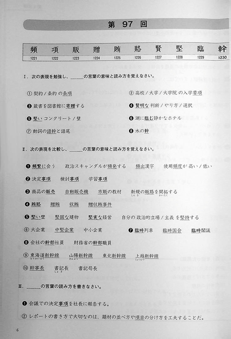 Kanji in Context Workbook Volume 2 Page 6