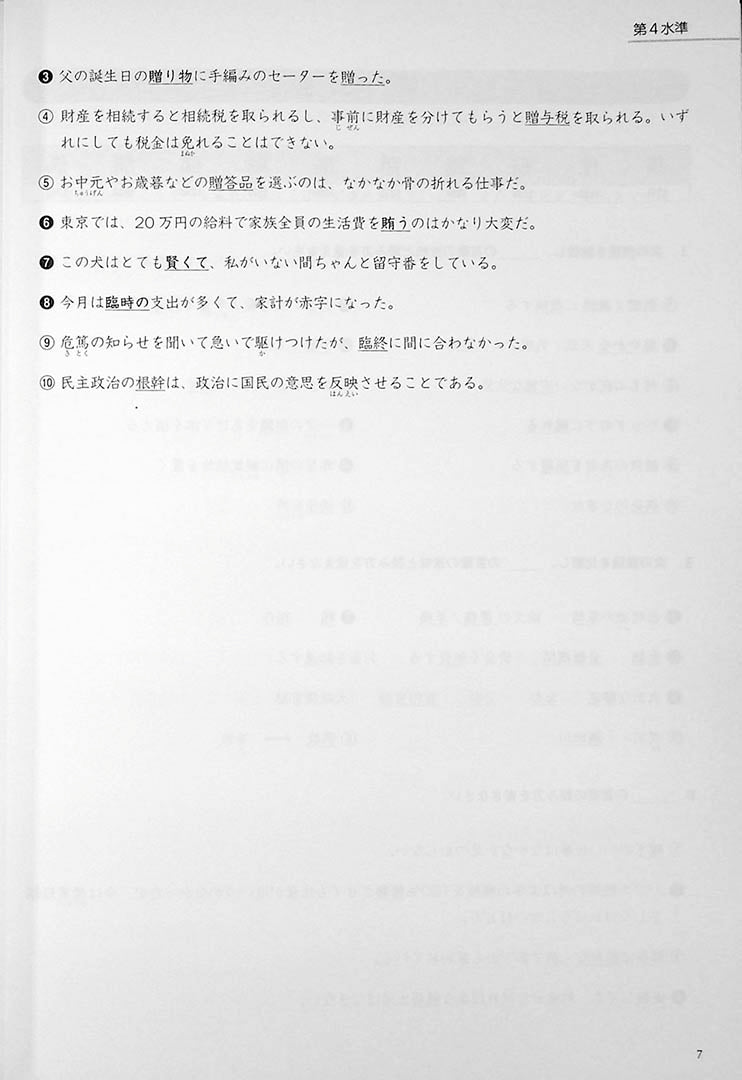 Kanji in Context Workbook Volume 2 Page 7
