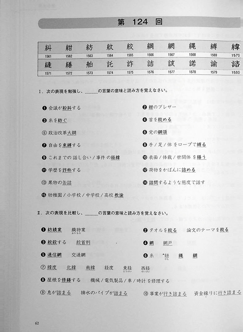 Kanji in Context Workbook Volume 2 Page 62