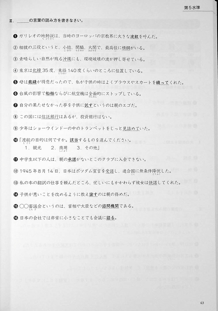 Kanji in Context Workbook Volume 2 Page 63
