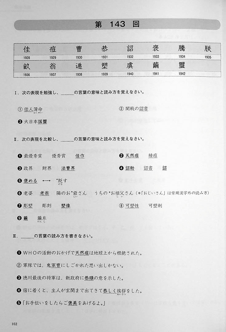 Kanji in Context Workbook Volume 2 Page 102