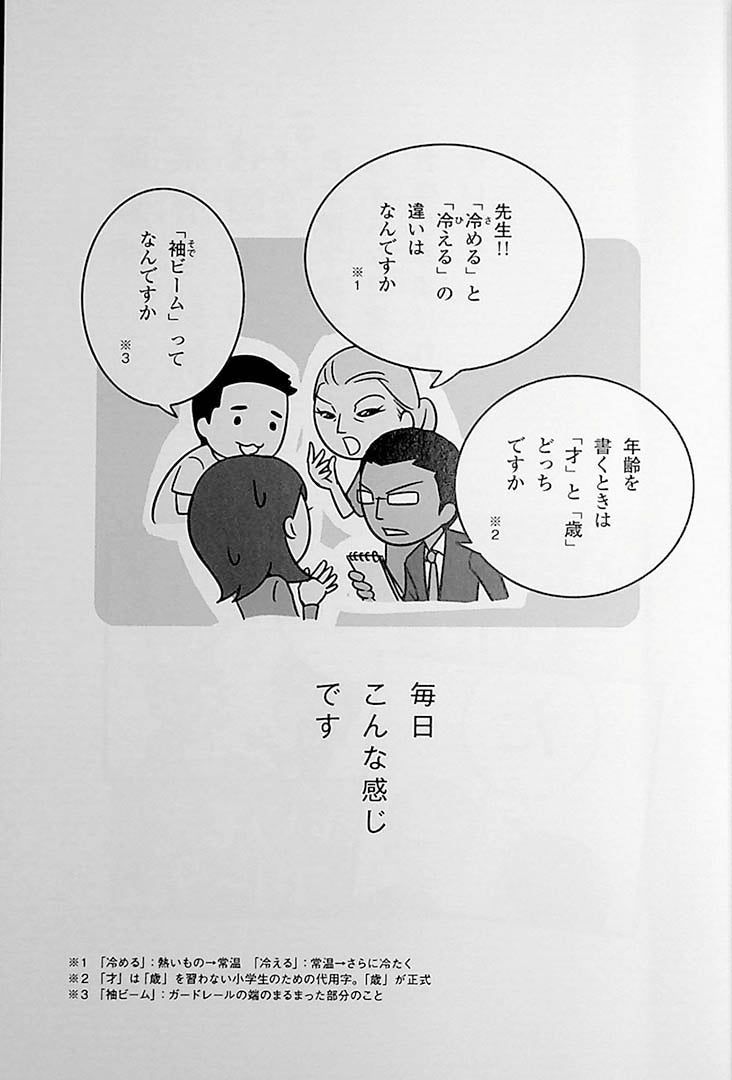 Taking Japanese for Granted Volume 1 Page 3