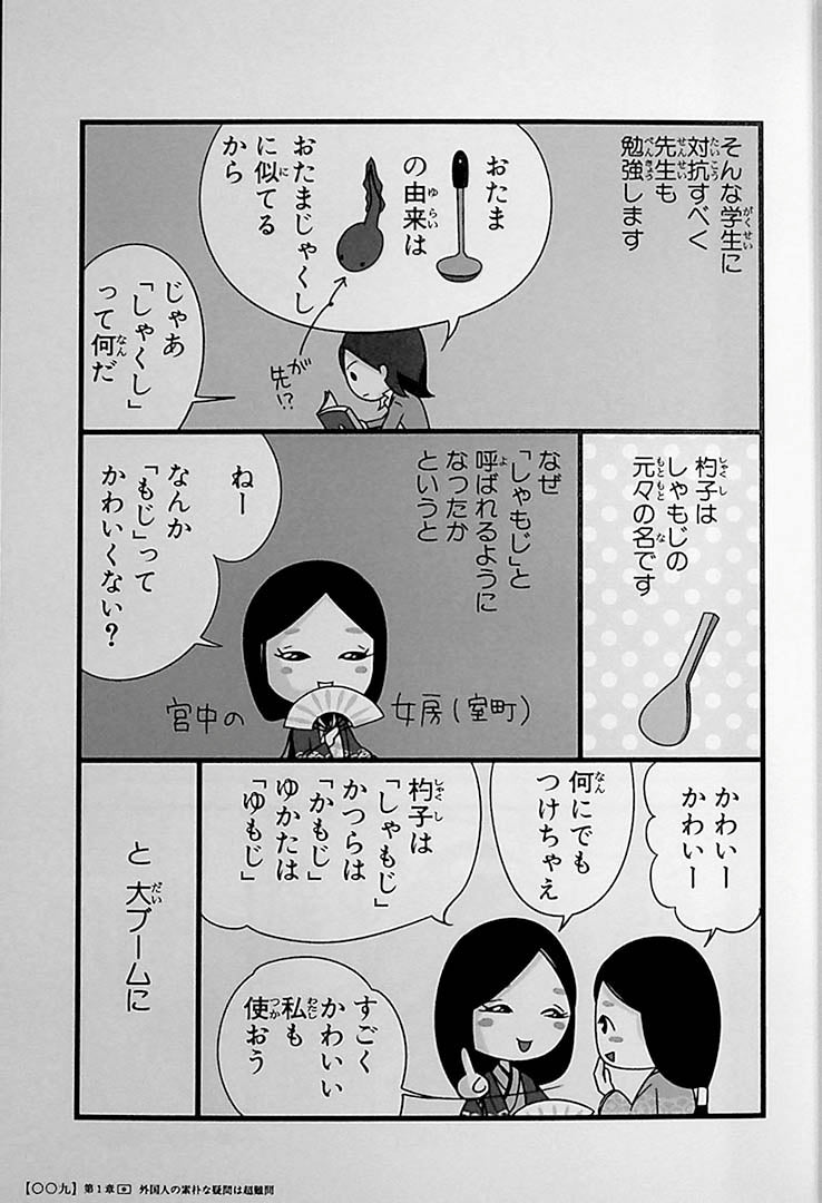 Taking Japanese for Granted Volume 1 Page 4