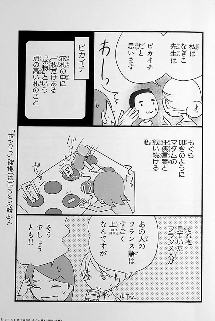 Taking Japanese for Granted Volume 1 Page 15