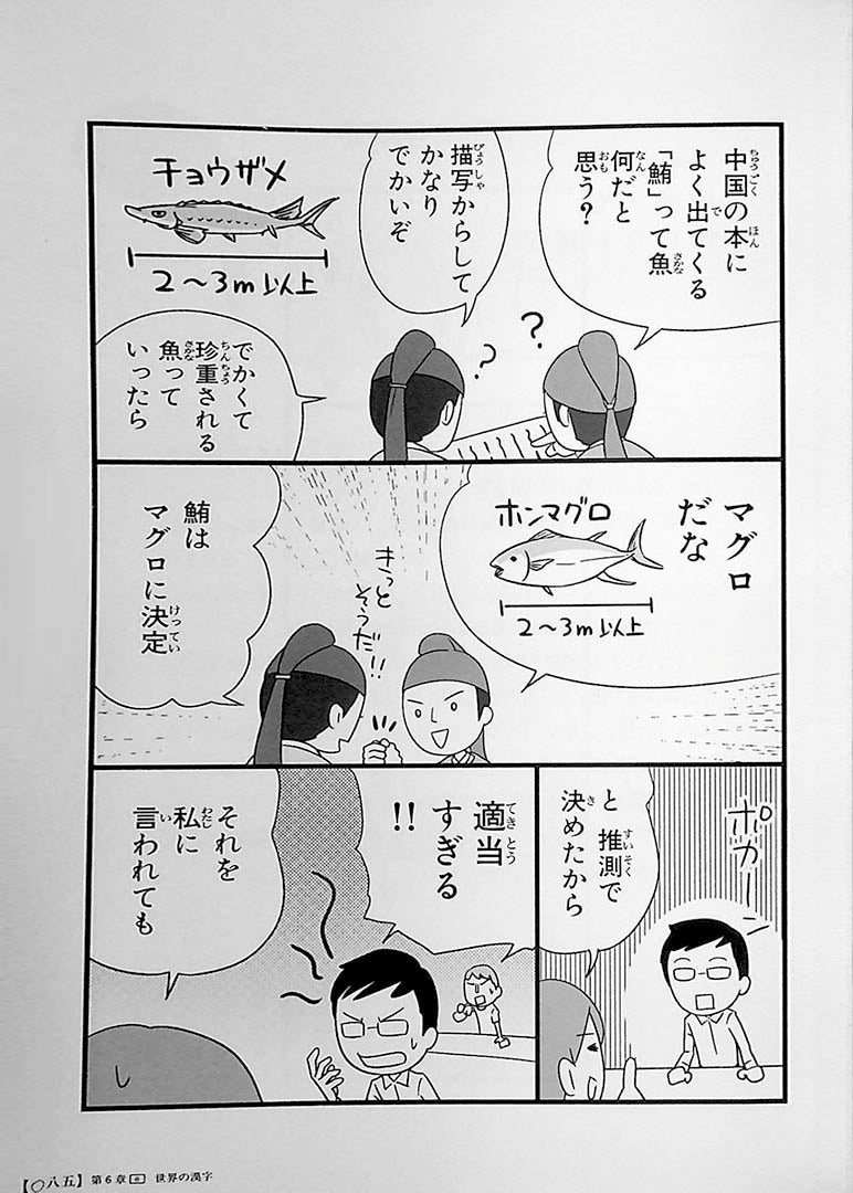 Taking Japanese for Granted Volume 1 Page 85