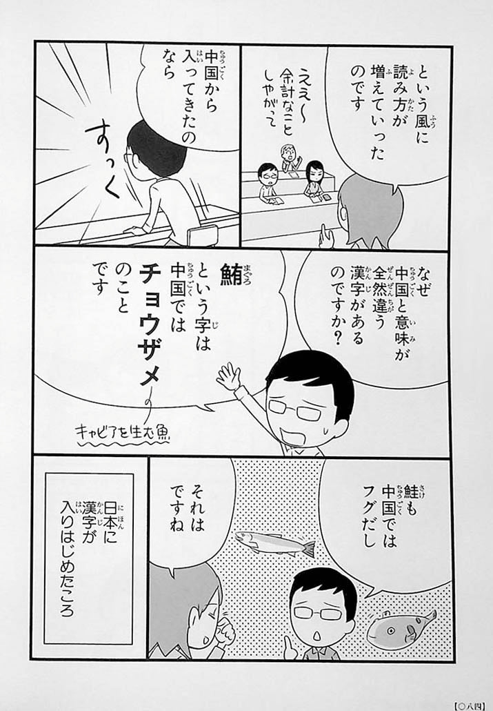 Taking Japanese for Granted Volume 1 Page 86