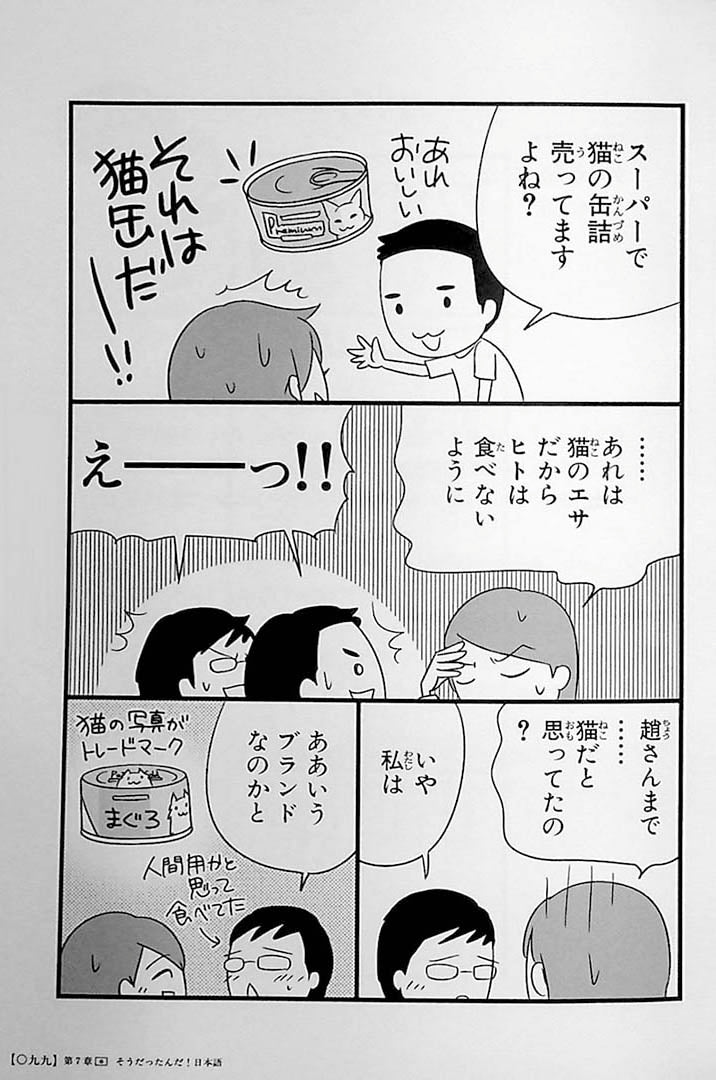 Taking Japanese for Granted Volume 1 Page 99