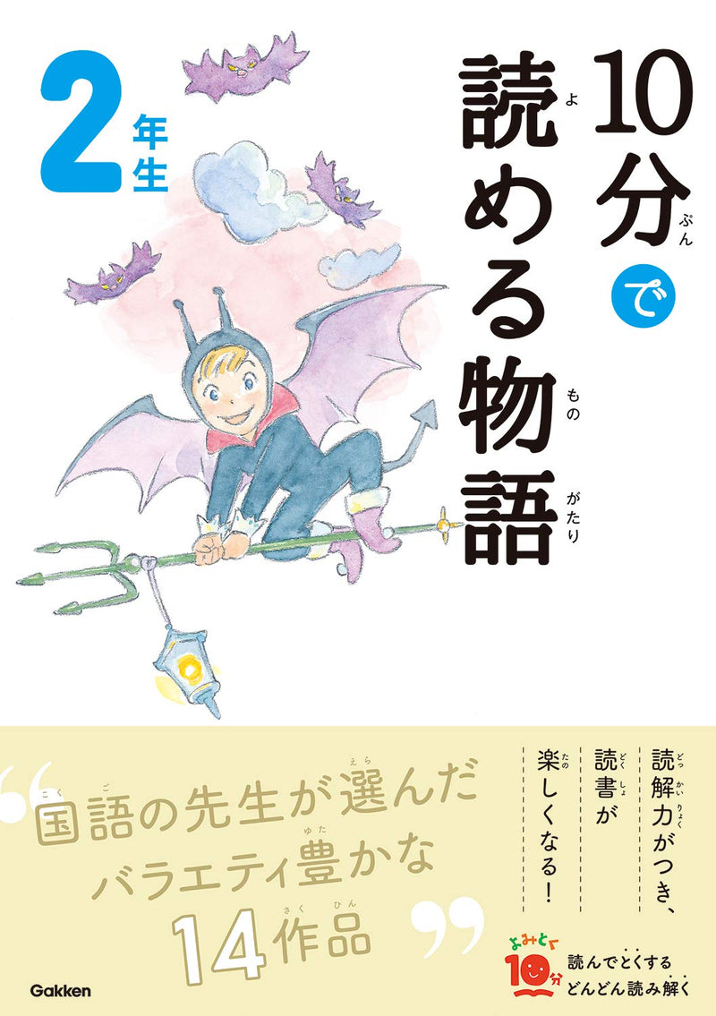 Tales You Can Read in 10 Minutes 2nd Grade Cover
