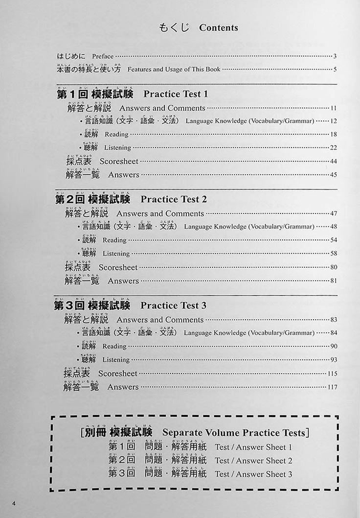 The Best Practice Tests for the Japanese Language Proficiency Test N1 Page 4