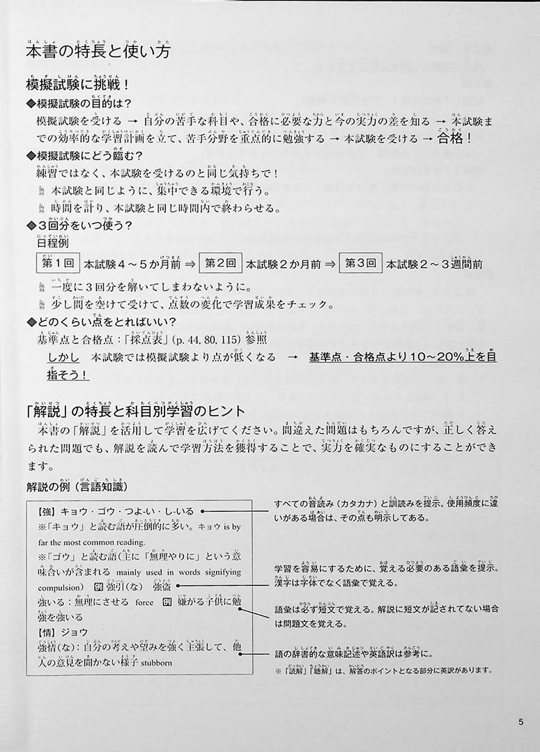 The Best Practice Tests for the Japanese Language Proficiency Test N1 Page 5