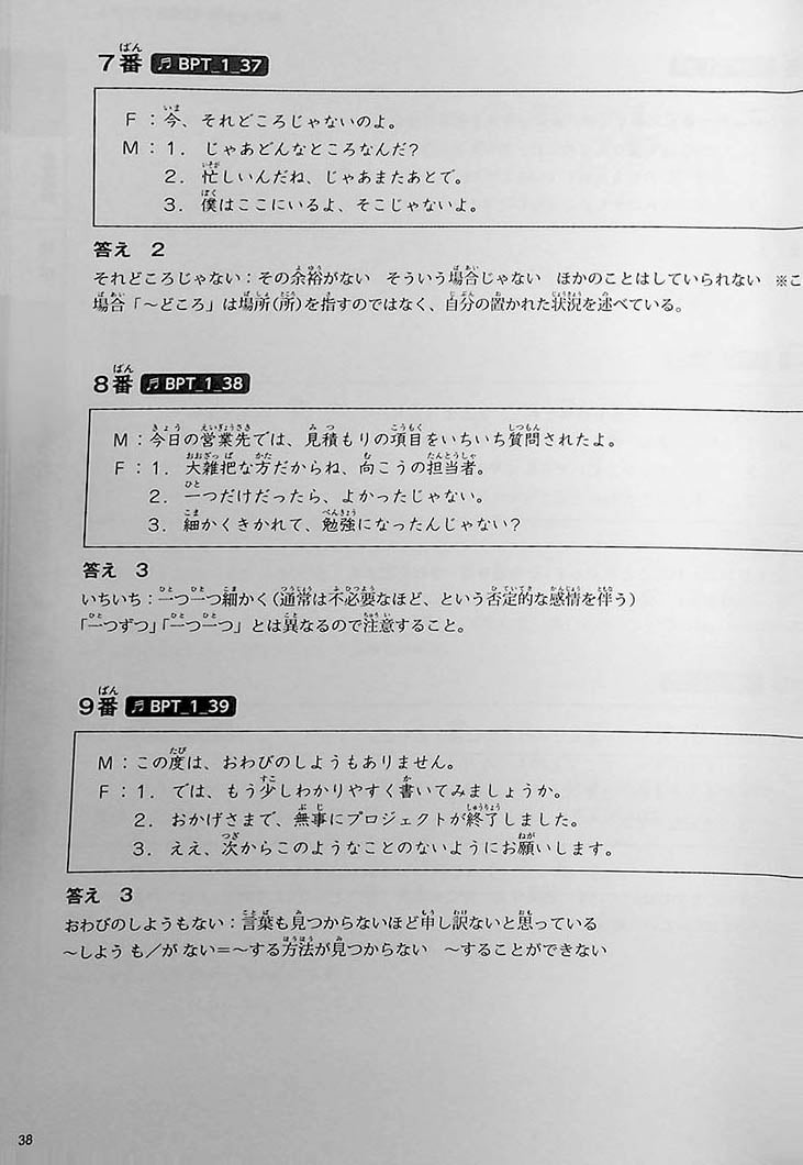 The Best Practice Tests for the Japanese Language Proficiency Test N1 Page 38