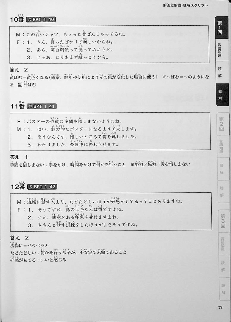 The Best Practice Tests for the Japanese Language Proficiency Test N1 Page 39