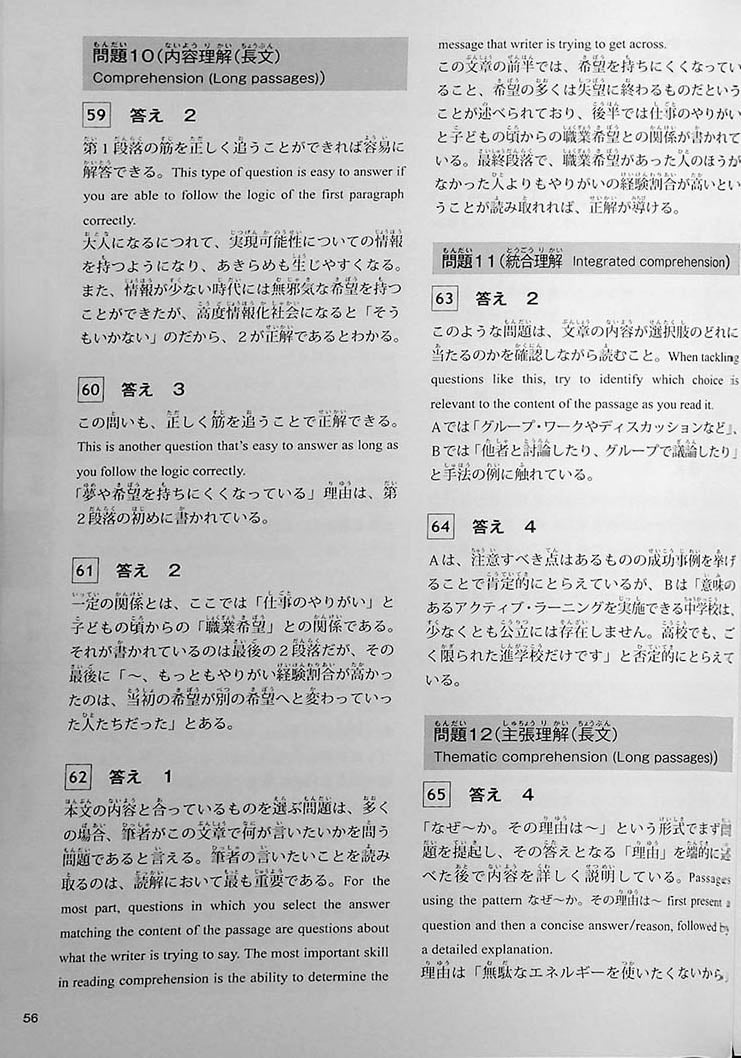 The Best Practice Tests for the Japanese Language Proficiency Test N1 Page 56