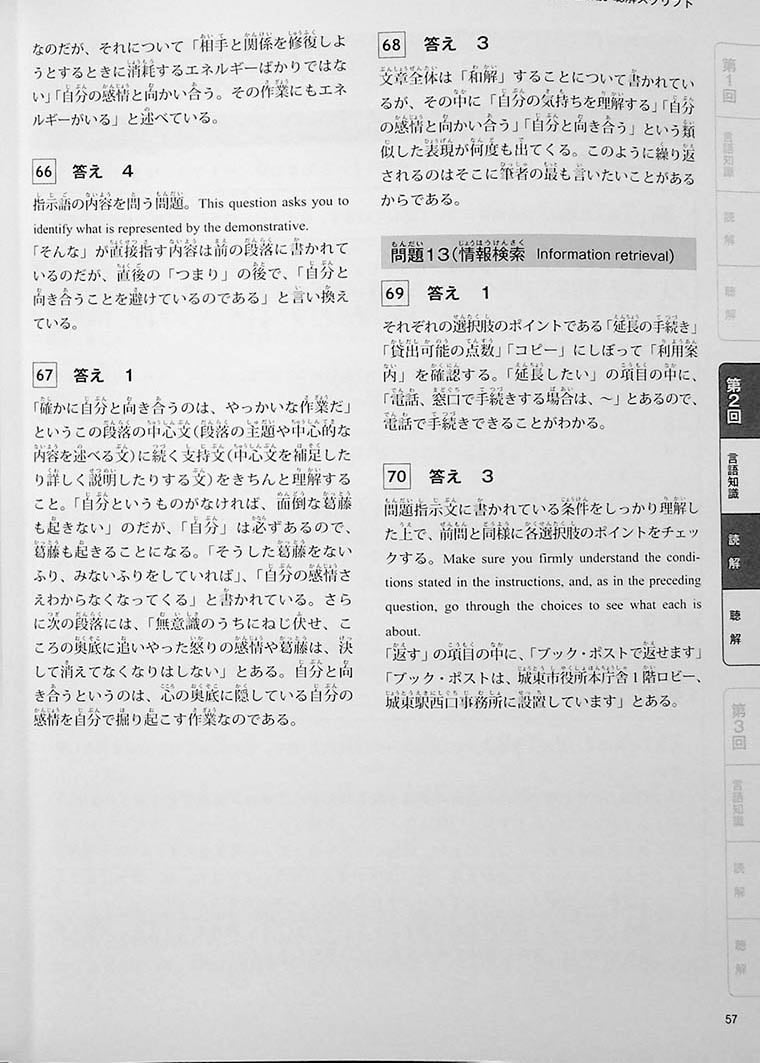 The Best Practice Tests for the Japanese Language Proficiency Test N1 Page 57