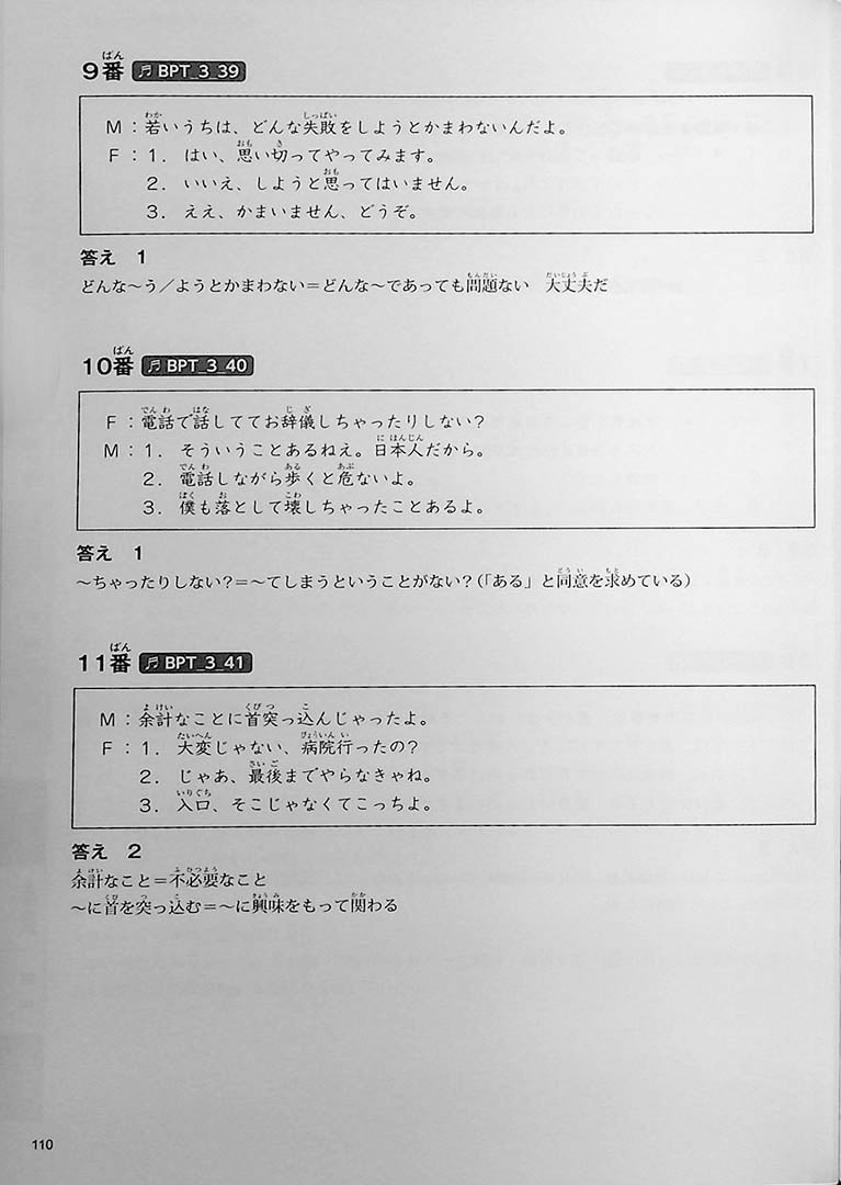 The Best Practice Tests for the Japanese Language Proficiency Test N1 Page 110
