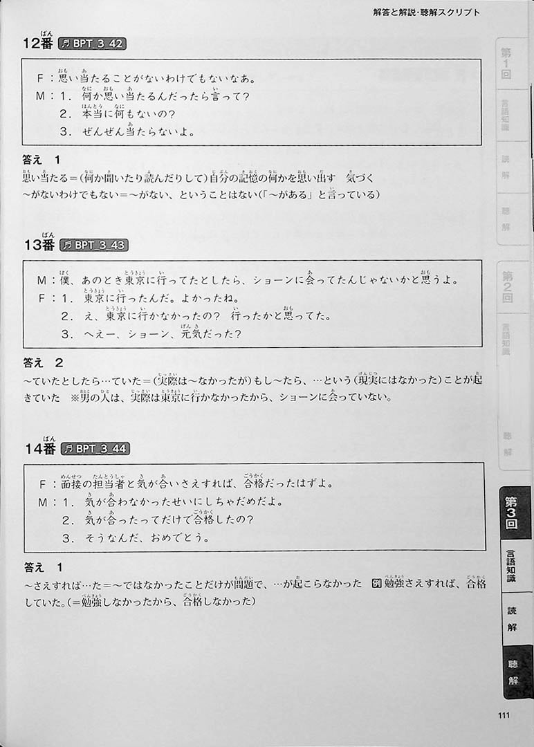 The Best Practice Tests for the Japanese Language Proficiency Test N1 Page 111