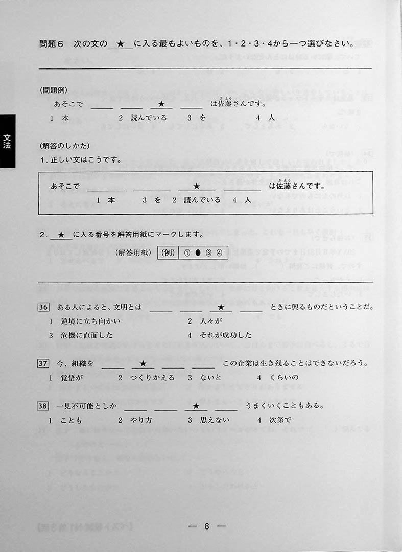 The Best Practice Tests for the Japanese Language Proficiency Test N1 Page 8