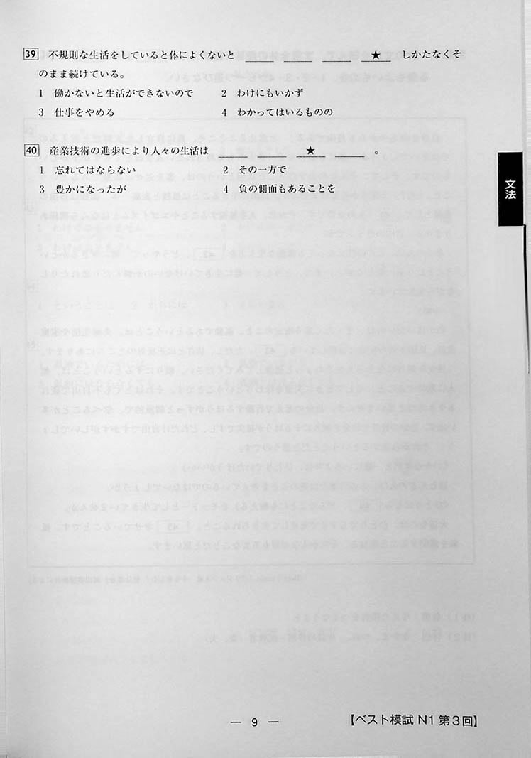 The Best Practice Tests for the Japanese Language Proficiency Test N1 Page 9
