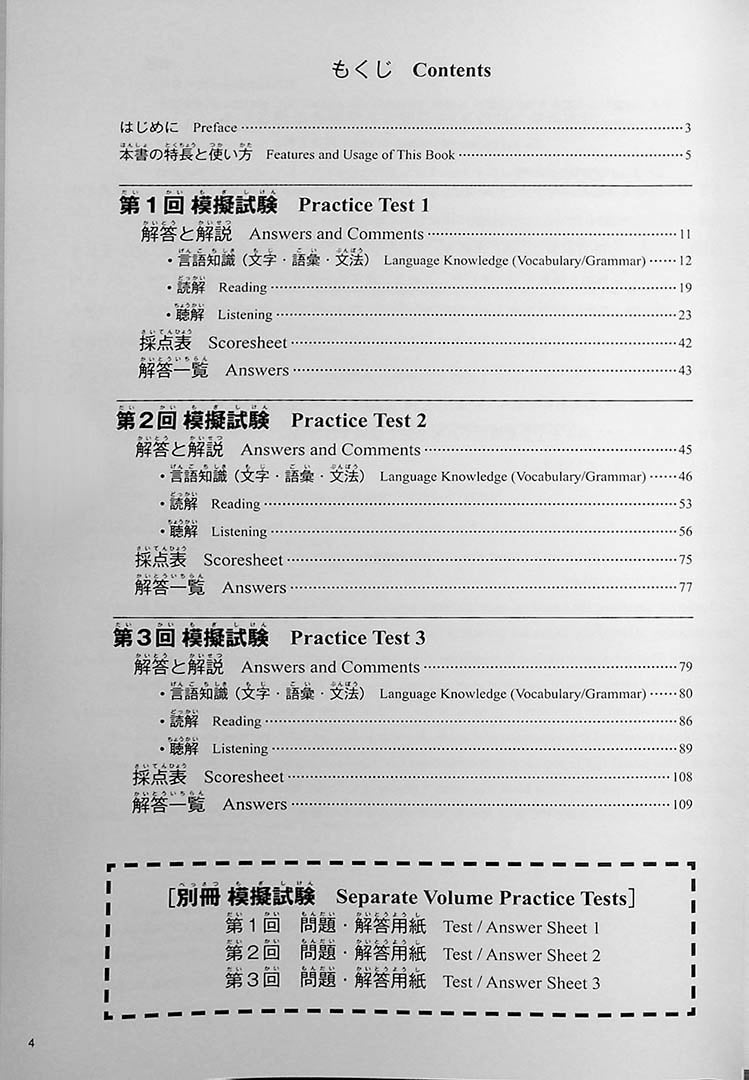 The Best Practice Tests for the Japanese Language Proficiency Test N2 Page 4