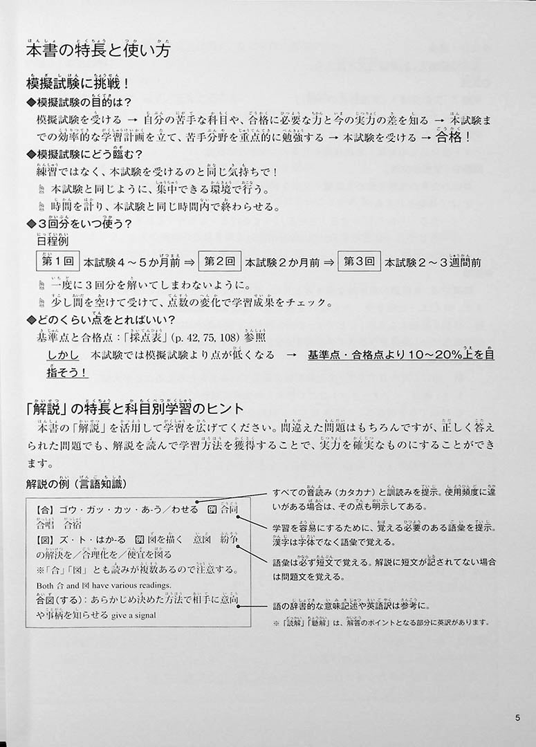 The Best Practice Tests for the Japanese Language Proficiency Test N2 Page 5