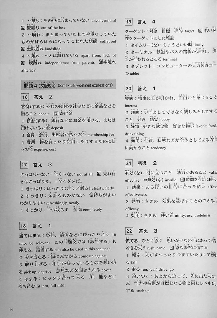 The Best Practice Tests for the Japanese Language Proficiency Test N2 Page 14