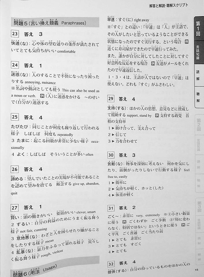 The Best Practice Tests for the Japanese Language Proficiency Test N2 Page 15