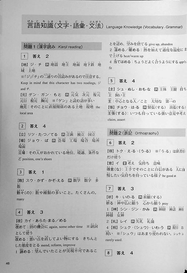 The Best Practice Tests for the Japanese Language Proficiency Test N2 Page 46