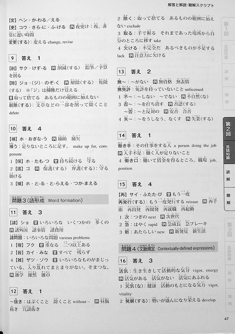 The Best Practice Tests for the Japanese Language Proficiency Test N2 Page 47