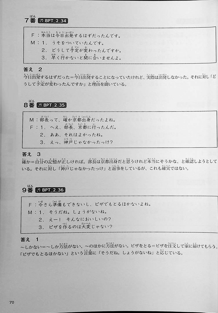 The Best Practice Tests for the Japanese Language Proficiency Test N2 Page 70
