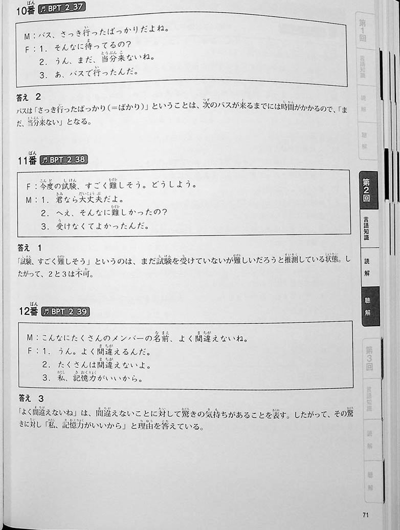 The Best Practice Tests for the Japanese Language Proficiency Test N2 Page 71