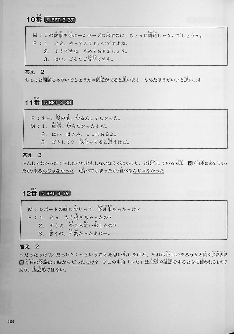 The Best Practice Tests for the Japanese Language Proficiency Test N2 Page 104
