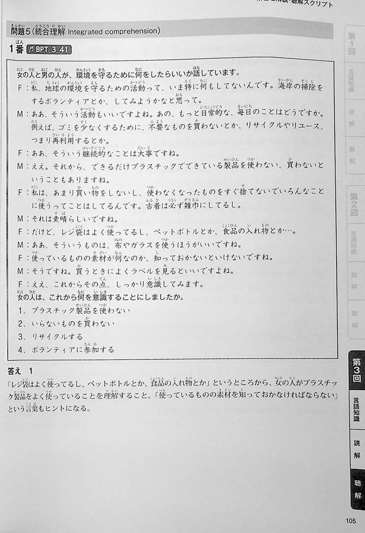 The Best Practice Tests for the Japanese Language Proficiency Test N2 Page 105