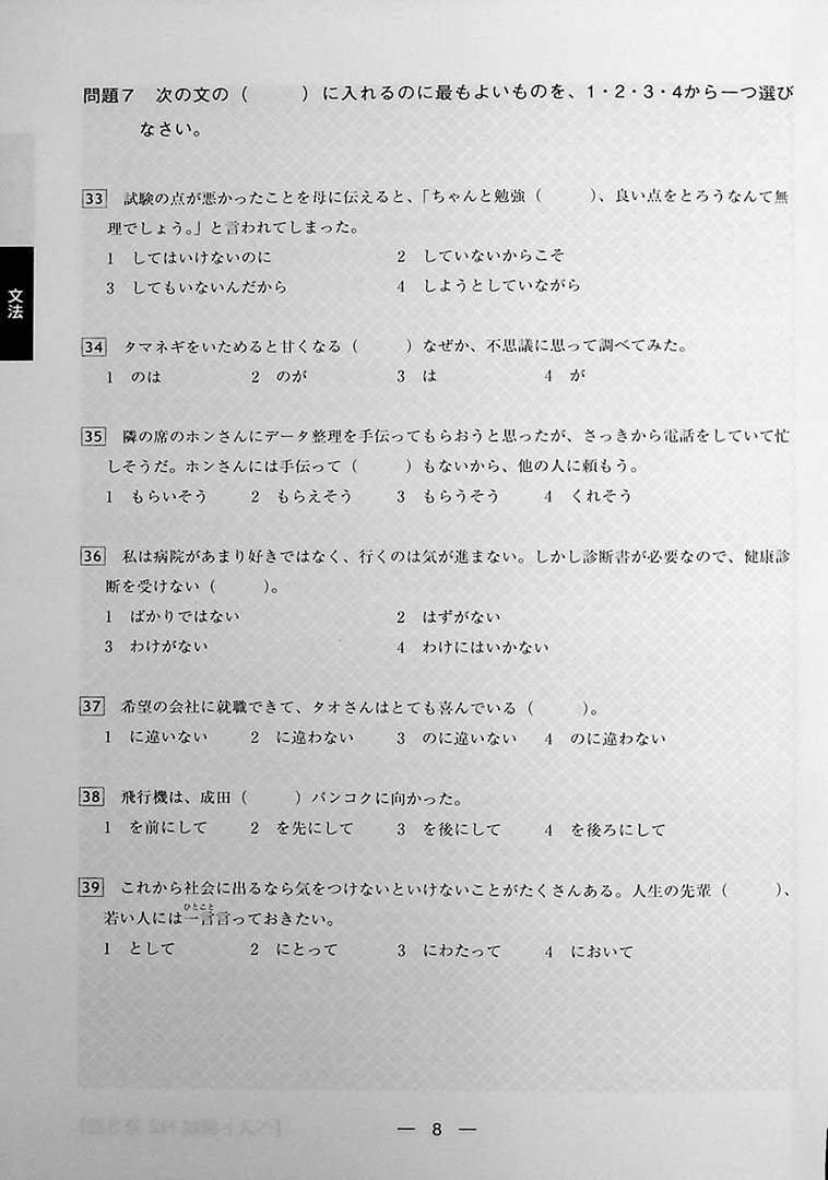 The Best Practice Tests for the Japanese Language Proficiency Test N2 Page 8