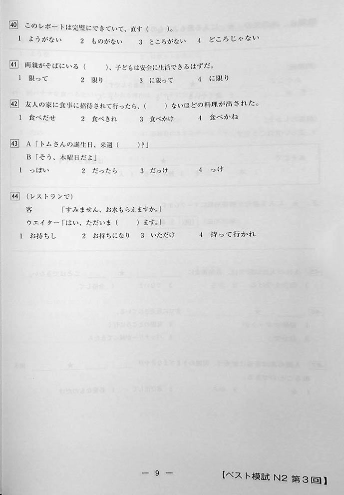 The Best Practice Tests for the Japanese Language Proficiency Test N2 Page 9