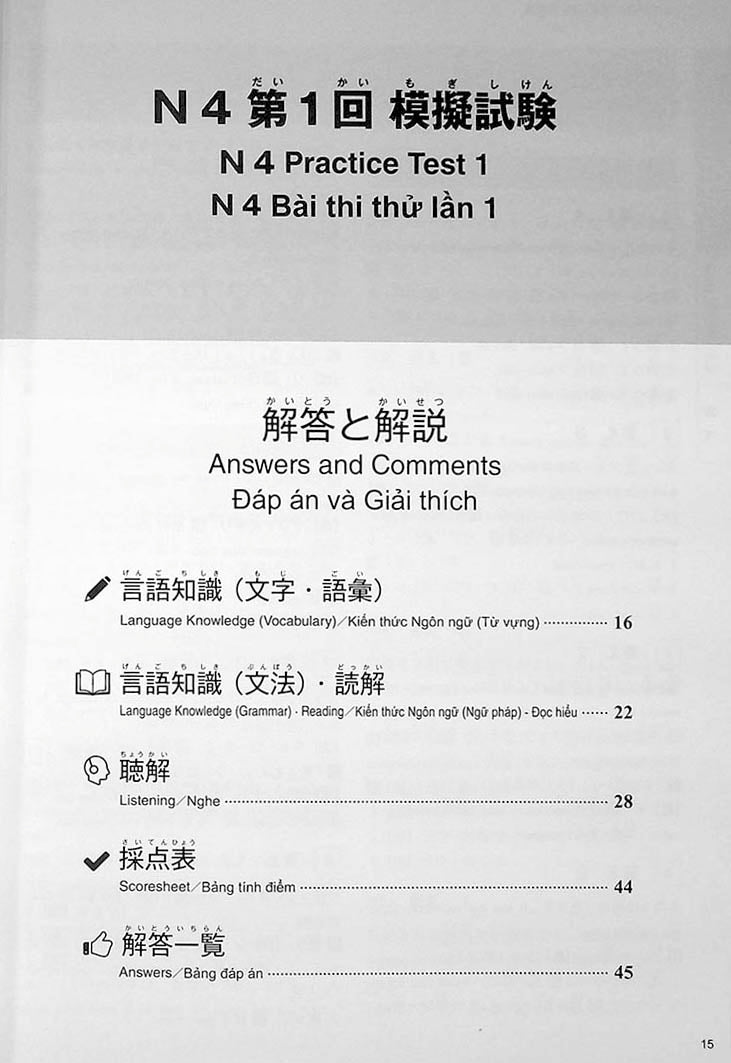 The Best Practice Tests for the Japanese Language Proficiency Test N4 Page 15